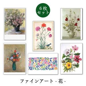 世界名画シリーズ 「花1」ファインアートポストカード初めてアートに興味を持った方、いつか買ってみたいと思った方のためにプロが選んだ6枚セット1000円ポッキリ【送料無料】