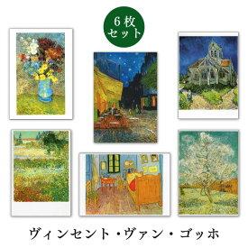 世界名画シリーズ 「ゴッホ」ファインアートポストカード初めてアートに興味を持った方、いつか買ってみたいと思った方のためにプロが選んだ6枚セット1000円ポッキリ【送料無料】