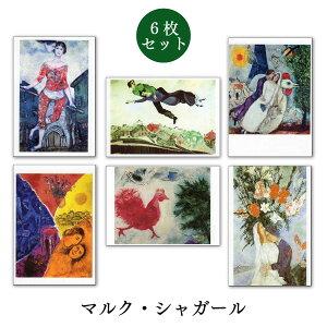 世界名画シリーズ 「シャガール」ファインアートポストカード初めてアートに興味を持った方、いつか買ってみたいと思った方のためにプロが選んだ6枚セット1000円ポッキリ【送料無料】