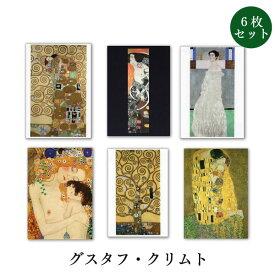 世界名画シリーズ 「クリムト」ファインアートポストカード初めてアートに興味を持った方、いつか買ってみたいと思った方のためにプロが選んだ6枚セット1000円ポッキリ【送料無料】