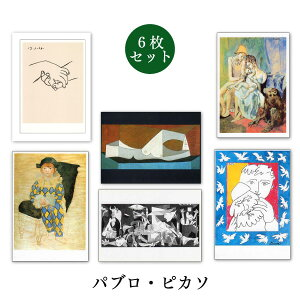 世界名画シリーズ 「ピカソ」ファインアートポストカード初めてアートに興味を持った方、いつか買ってみたいと思った方のためにプロが選んだ6枚セット1000円ポッキリ【送料無料】