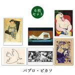 【特別価格】世界名画シリーズ「ピカソ」ファインアートポストカード初めてアートに興味を持った方、いつか買ってみたいと思った方のためにプロが選んだ6枚セット1000円ポッキリ【送料無料】