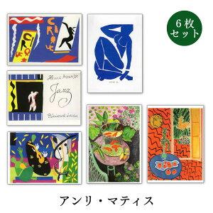 世界名画シリーズ 「マティス」ファインアートポストカード初めてアートに興味を持った方、いつか買ってみたいと思った方のためにプロが選んだ6枚セット1000円ポッキリ【送料無料】