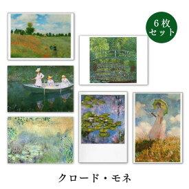 世界名画シリーズ 「モネ1」ファインアートポストカード初めてアートに興味を持った方、いつか買ってみたいと思った方のためにプロが選んだ6枚セット1000円ポッキリ【送料無料】