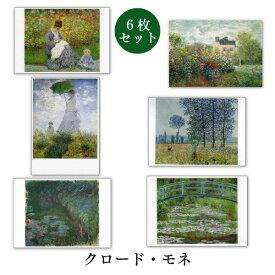 世界名画シリーズ 「モネ2」ファインアートポストカード初めてアートに興味を持った方、いつか買ってみたいと思った方のためにプロが選んだ6枚セット1000円ポッキリ