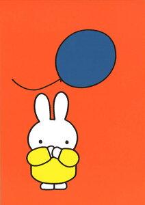ポストカード 【イラスト】ミッフィーシリーズ/ディック・ブルーナ「ミッフィーと青い風船」絵本/キャラクター/グッズ/コレクション/うさこ/動物/かわいい/贈り物ギフト【FSC認証】(DB086)