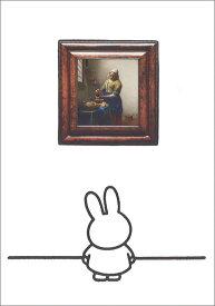ポストカード 【イラスト】ミッフィーシリーズ/ディック・ブルーナ「アートを鑑賞するミッフィー」絵本/キャラクター/グッズ/フェルメール/ミルクメイド/画家/美術館/フォトフレーム/額縁/コレクション/かわいい/贈り物ギフト[FSC認証](DB533)