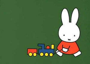 ポストカード 【イラスト】ミッフィーシリーズ/ディック・ブルーナ「ミッフィーとおもちゃ」絵本/キャラクター/グッズ/コレクション/うさこ/動物/かわいい/贈り物ギフト(DB127)