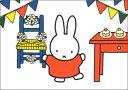 ポストカード 【イラスト】絵本/ミッフィーシリーズ/ディック・ブルーナ「パーティーをするミッフィー」【150×105mm…