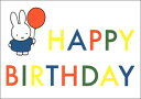 ポストカード 【イラスト】絵本ミッフィーシリーズ/ディック・ブルーナ「HAPPY BIRTHDAY」【150×105mm】[FSC認証](DB…