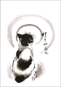 ポストカード 中浜稔「好きやねん」猫/ネコ/墨絵作家/アート/グッズ/ほっこりシリーズ/かわいい/グッズ(HW-012)