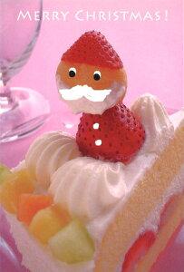 ポストカード 【クリスマス】 吉田朋子「MERRY CHRISTMAS」【100×150mm】(P-0506)サンタさん/ケーキ/イチゴ/スイーツ/デコレーション/フォト/写真/絵はがき/雑貨