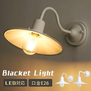 ブラケットライト 壁掛け灯 ホワイト LED対応 E26 防雨型 レトロ ウォールランプ 工業風 北欧風 ウォールライト アンティーク 壁掛け照明 間接照明 インテリア照明 間接照明 外灯 玄関ライト