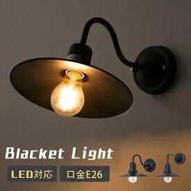 ブラケットライト 壁掛け灯 LED対応 E26 防雨型 レトロ ブラック ウォールランプ 工業風 北欧風 ウォールライト アンティーク 壁掛け照明 間接照明 インテリア照明 外灯 玄関ライト 庭園灯 店舗照明 おしゃれ 照明