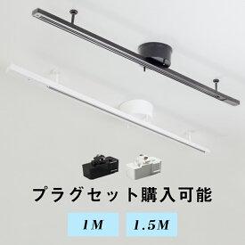 ダクトレール 配線ダクトレール 1m 1.5m ライティングレール 簡易取付式 ライティングバー シーリング スポットライト 引掛プラグ 変換アダプター レール照明 ダイニング リビング 食卓用 居間用 レール 照明 ライティングバー