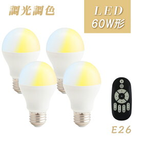 【4個セット】LED電球 e26 60W 調光調色 リモコン付き リモコンLED電球 60W相当 昼白色 昼光色 電球色 リモコン操作 遠隔操作 DL-L60AV LED ライト 無段階調光 led 長寿命 省エネ