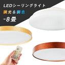 シーリングライト 照明 おしゃれ 調光調色 リモコン付 6畳 8畳 led 電気 照明器具 天井照明 北欧 高輝度 薄型 オヤス…