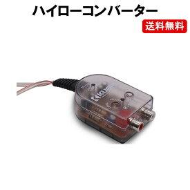ハイローコンバーター 2ch オーディオ スピーカー RCA 出力 車用品 定形外内-白中封筒