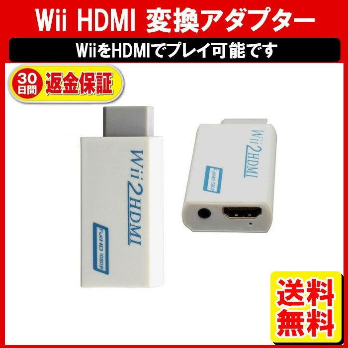 Wii HDMI コンバーター 接続 変換 ケーブル/定形外内