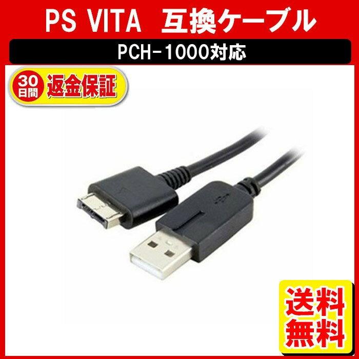 PS vita ケーブル 充電器 PCH-1000 プレイステーション ヴィータ ケーブル 外内白小プ