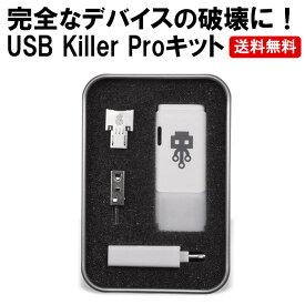 USB Killer Proキット 標準/DM-白小プ
