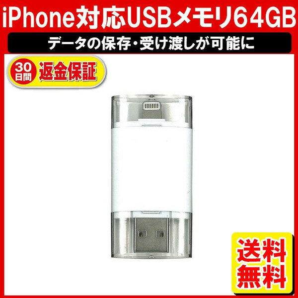 iPhone iPad usb メモリ 64GB アイフォン アイパッド メモリ 定形外内