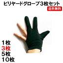 ビリヤード グローブ 3本指 3枚 ビリヤード用品 伸縮 手袋 キュー ボール 定形内
