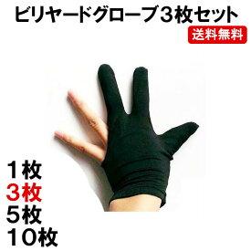 ビリヤード グローブ 3本指 3枚 ビリヤード用品 伸縮 手袋 キュー ボール DM-定形封筒