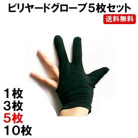 ビリヤード グローブ 3本指 5枚 ビリヤード用品 伸縮 手袋 キュー ボール DM-白中封筒