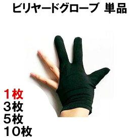 ビリヤード グローブ 3本指 単品 ビリヤード用品 伸縮 手袋 キュー ボール DM-定形封筒