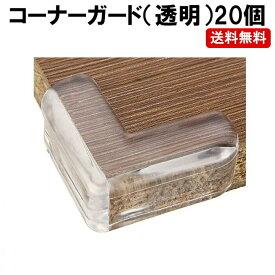 コーナーガード 透明 20個 コーナークッション ケガ防止 キッズ ベビー セーフティ クッション DM-茶大封筒