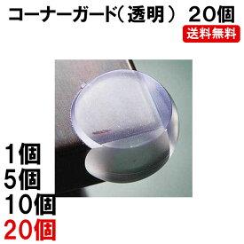 コーナーガード 透明 丸 透明 20個 コーナークッション ケガ防止 キッズ ベビー セーフティ クッション CP