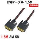 DVI ケーブル 1M ディスプレイケーブル(1M.3M.5Mを販売中) DM-その他