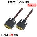 DVI ケーブル 3M ディスプレイケーブル(1M.3M.5Mを販売中) DM-その他