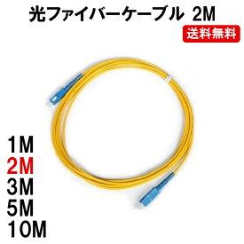 光ケーブル 光ファイバーケーブル 2M シングルモード用 光ケーブル 光コード 光パッチケーブル SC-SCコネクタ付き 定形内