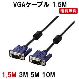 VGA ケーブル 1M 1.5M ディスプレイケーブル D-sub 15pin プロジェクター ディスプレイ 接続 モニターケーブル モニター接続 DM-その他