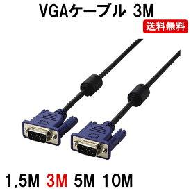 VGA ケーブル 3M ディスプレイケーブル D-sub 15pin プロジェクター ディスプレイ 接続 モニターケーブル モニター接続 DM-その他