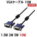 VGA ケーブル 10M ディスプレイケーブル D-sub 15pin プロジェクター ディスプレイ 接続 モニターケーブル モニター接…