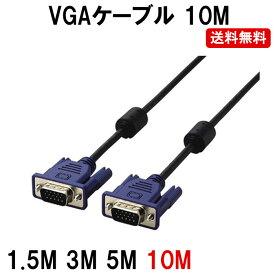 VGA ケーブル 10M ディスプレイケーブル D-sub 15pin プロジェクター ディスプレイ 接続 モニターケーブル モニター接続 DM-その他