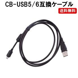 CB-USB5 CB-USB6 オリンパス ケーブル オリンパス 12ピン USBケーブル DM-白小プ