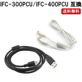IFC-200U IFC-300PCU IFC-400PCU IFC-500U canon ケーブル 互換 DM-白小プ