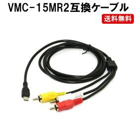 VMC-15MR2 VMC-15MR2 ソニー SONY 互換ケーブル DM-白小プ
