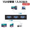 VGA 切替器 2入力1出力 ディスプレイ モニター D-sub 切替器 CP