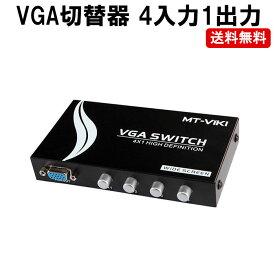 VGA 切替器 4入力1出力 ディスプレイ モニター D-sub 切替器 CP