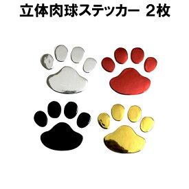肉球ステッカー 2個セット 車 ステッカー 猫 犬 足跡 足あと ゴールド シルバー レッド ブラック 定形内