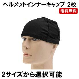 ヘルメット インナーキャップ 2枚セット 吸汗 即乾 帽子 汗取り 医療用帽子 夏 冬 定形内