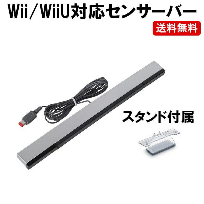Wii U センサーバー ワイヤレス 互換品 新品 外内茶長プ