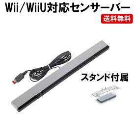 Wii U センサーバー ワイヤレス 互換品 新品 DM-その他