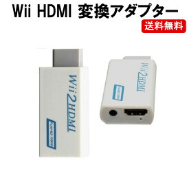 Wii HDMI コンバーター 接続 変換 ケーブル DM-白小プ