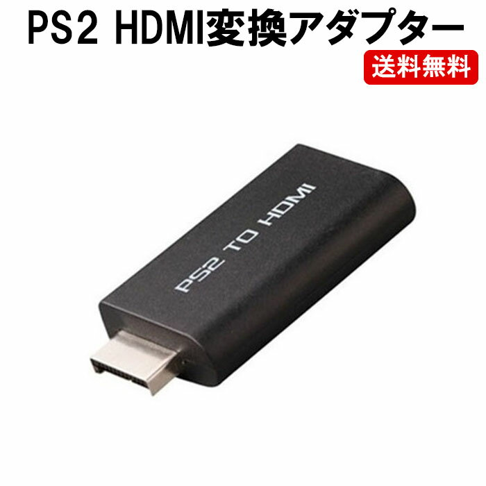 PS2 HDMI 変換 接続 プレステ2 ケーブル 外内白小プ